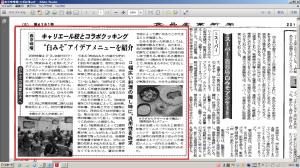 西京味噌様とのコラボ記事