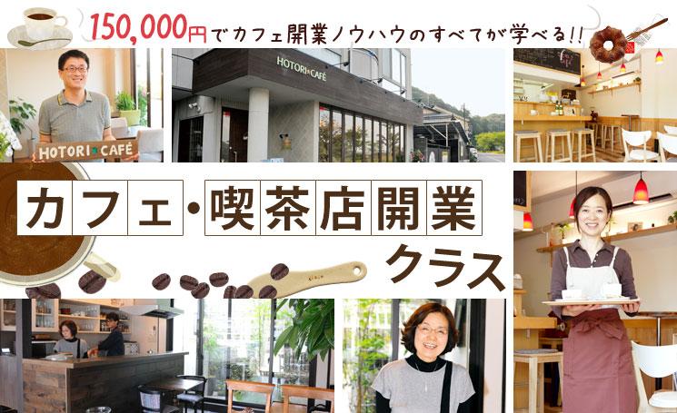 カフェ 喫茶店開業