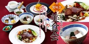 京の名工フレンチ