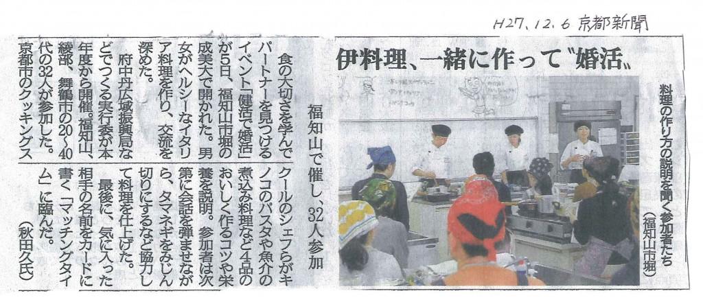 京都新聞(12月6日付け)記事2