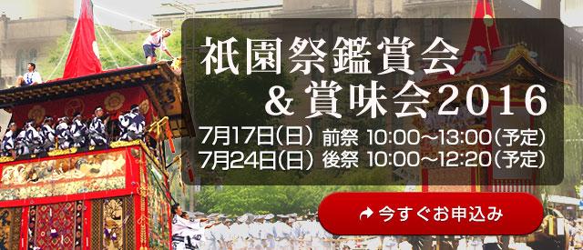 祇園祭賞味会サイト