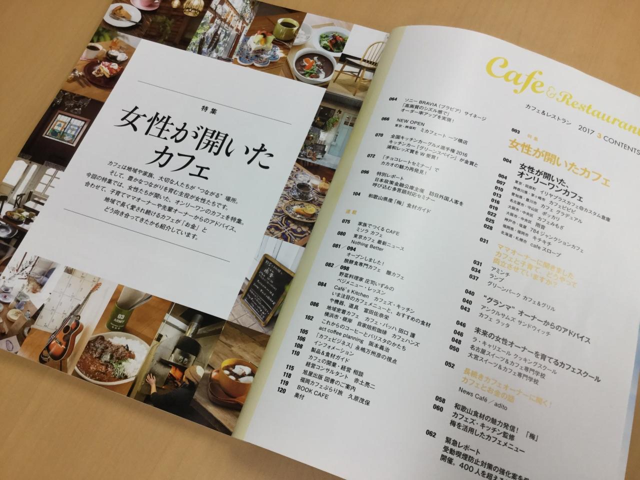 カフェ&レストラン特集