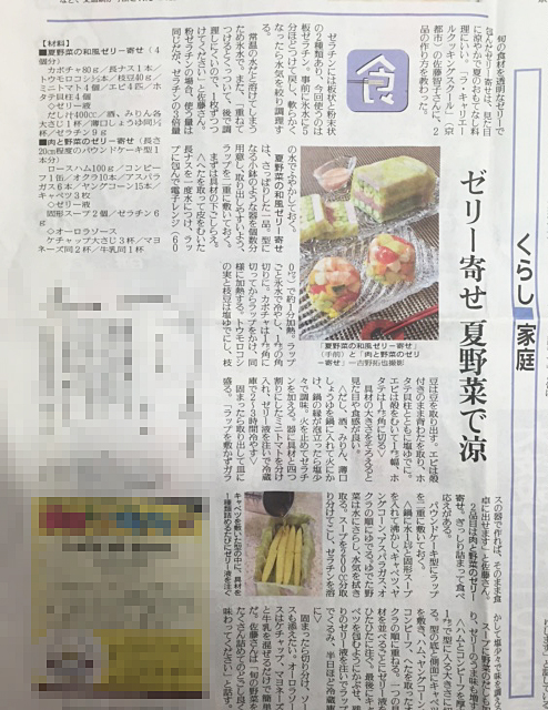 ラキャリ 読売新聞掲載
