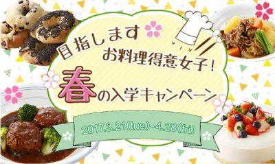 春の入学キャンペーン