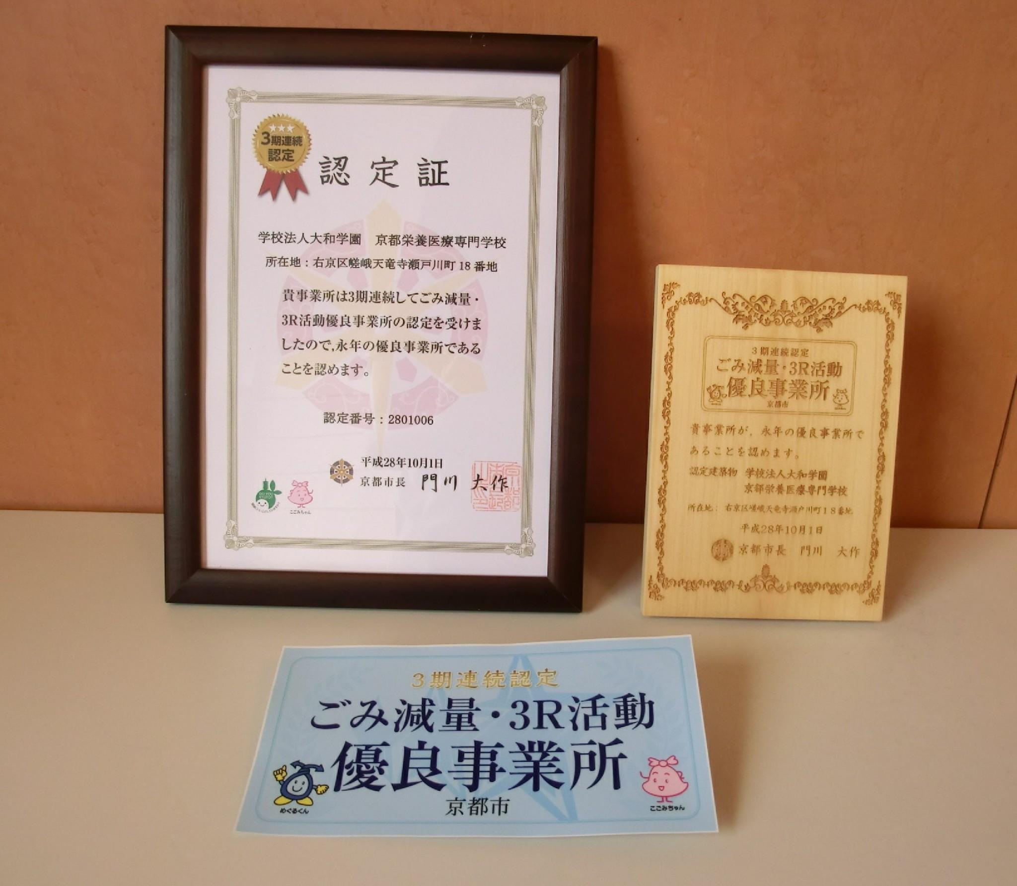 1610京栄校舎管理-ごみ減量・優良事業所認定証授与式