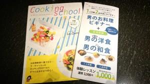 男の料理教室チラシ