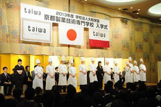 京都製菓製パン技術専門学校校長と教員