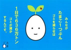 キャリ校 河藤美奈さん 「たまご1つ分から始めよう!」