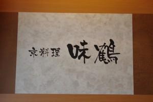 京料理 味鶴