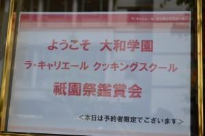 祇園祭鑑賞会