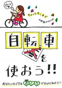 京栄校 宿谷亜由美さん 「自転車を使おう」