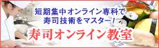 寿司オンライン専科|短期集中オンラインで寿司技術をマスター!申込受付中