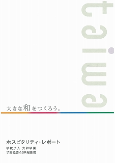 s-ホスレポ表紙