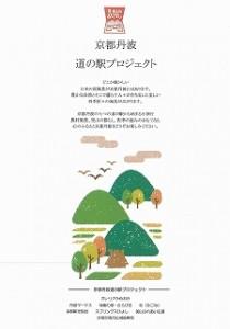 2013ホスピタリティ産業振興センター七彩弁当(京都丹波エキスポ)-2-1