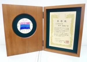 表彰盾(三色旗功労賞)