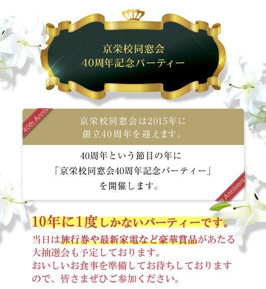 京栄校同窓会40周年記念パーティー