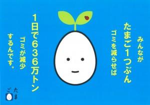キャリエールホテル旅行専門学校 河藤美奈さん 「たまご1つ分から始めよう!」