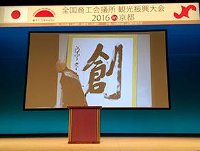 全国商工会議所観光振興大会2016in京都