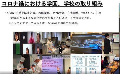 CareerMap主催職業教育シンポジウム視聴レポート
