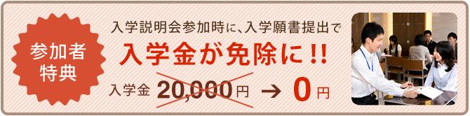 参加者特典 入学金が免除に!